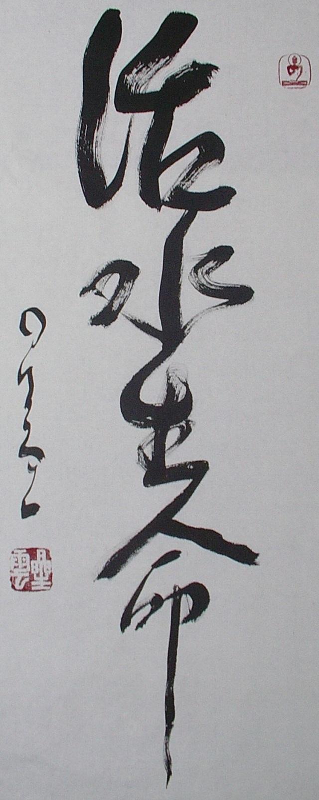 'Caligrafia num só traço' no Museu do Oriente